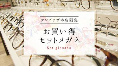 サンピアザ本店限定お買い得セットメガネ